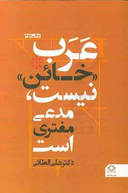 عرب خائن نیست، مدعی مفتری است