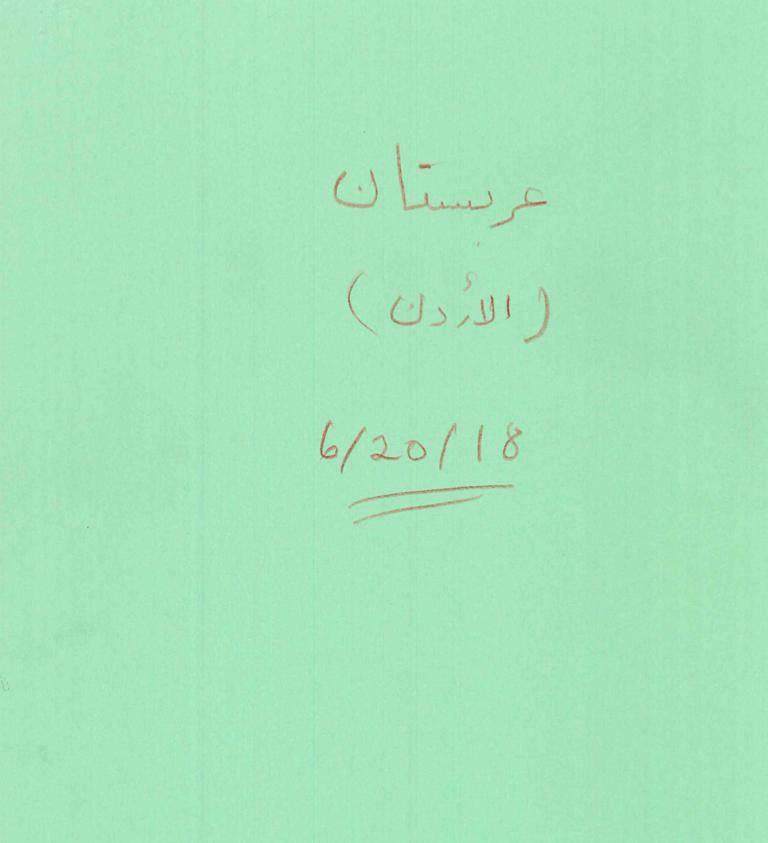عربستان، عمان_الاردن