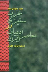 عرب ستیزی در ادبیات معاصر ایران