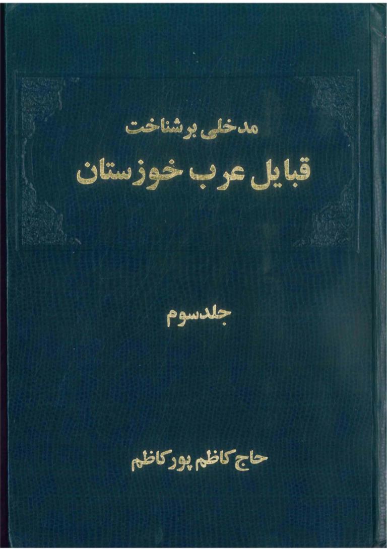 مدخلی بر شناخت قبایل عرب خوزستان  تالیف حاج پور کاظم، جلد 3