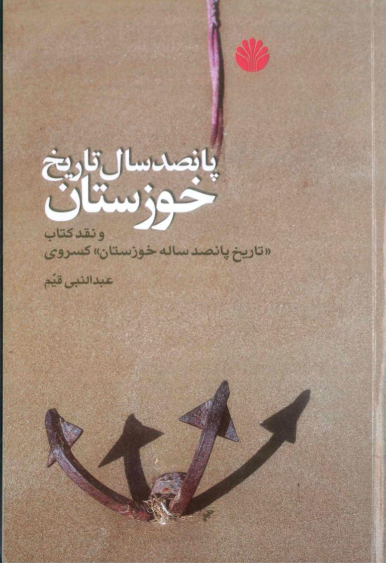 تاریخ پانصد ساله خوزستان و نقد کتاب کسروی
