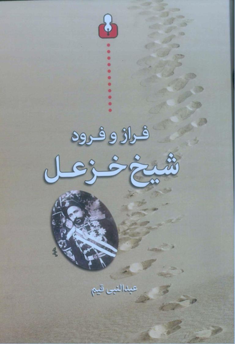 فراز و فرود شیخ خزعل