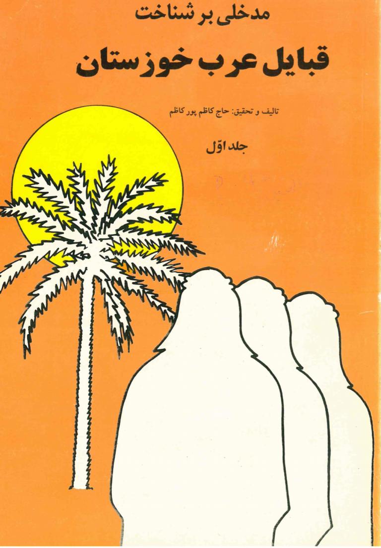 مدخلی بر شناخت قبایل عرب خوزستان  تالیف حاج پور کاظم، جلد اول
