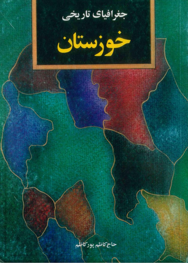 جغرافیای تاریخی خوزستان