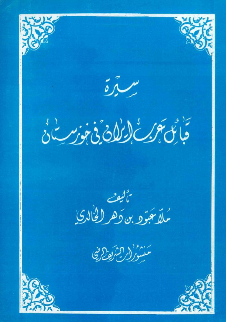 سيرة قبائل عرب الايران في خوزستان، جلد 1
