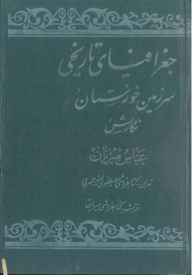 جغرافیایی تاریخی سرزمین خوزستان