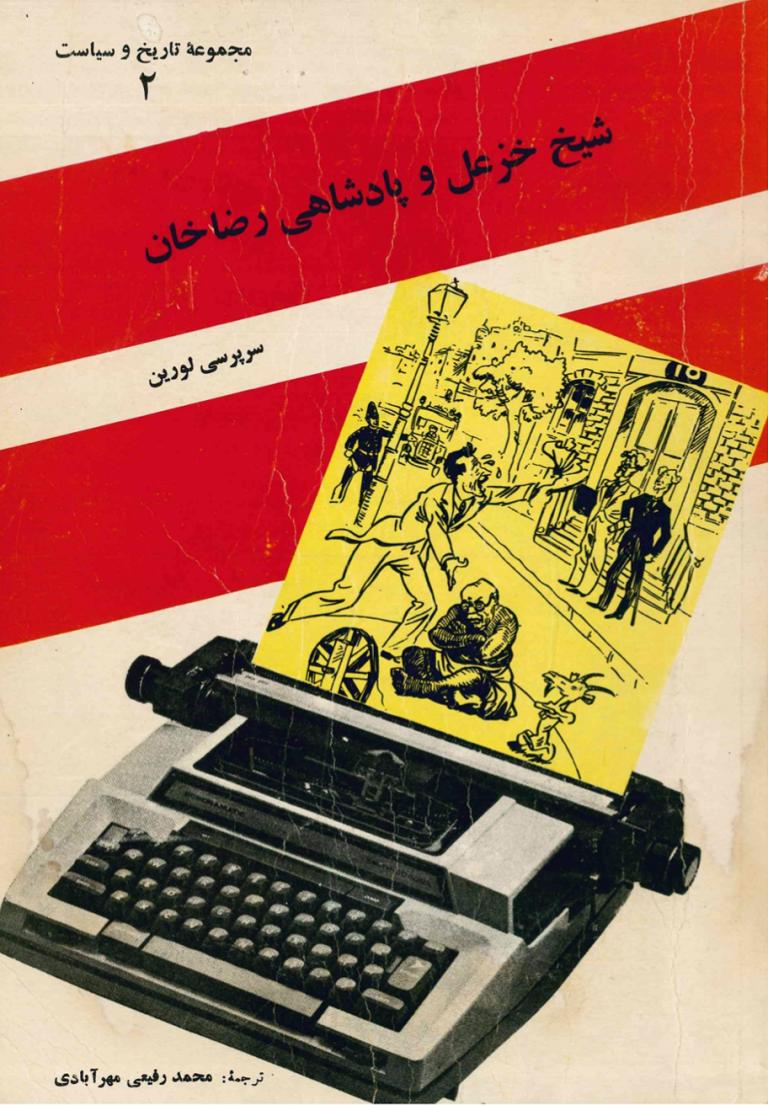 شیخ خزعل و پادشاهی رضا خان