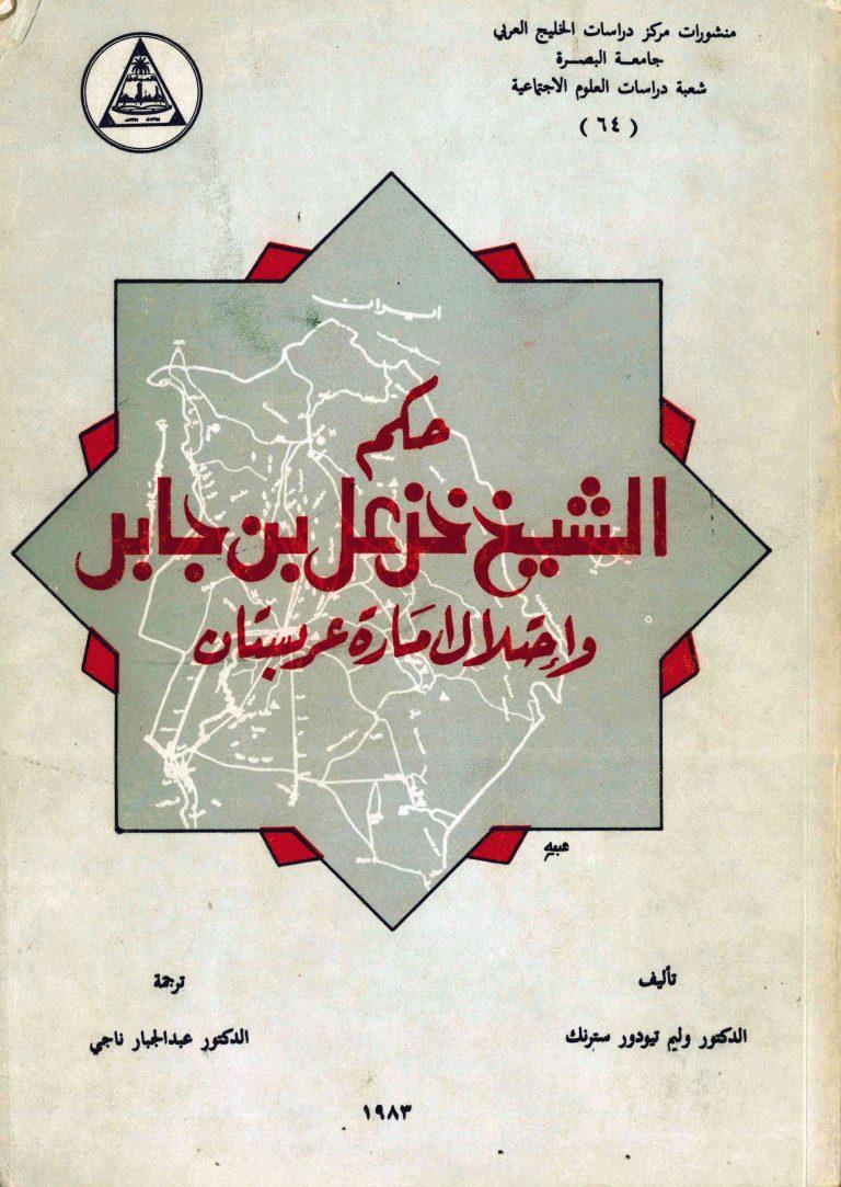 حكم شيخ خزعل و احتلال امارت عربستان