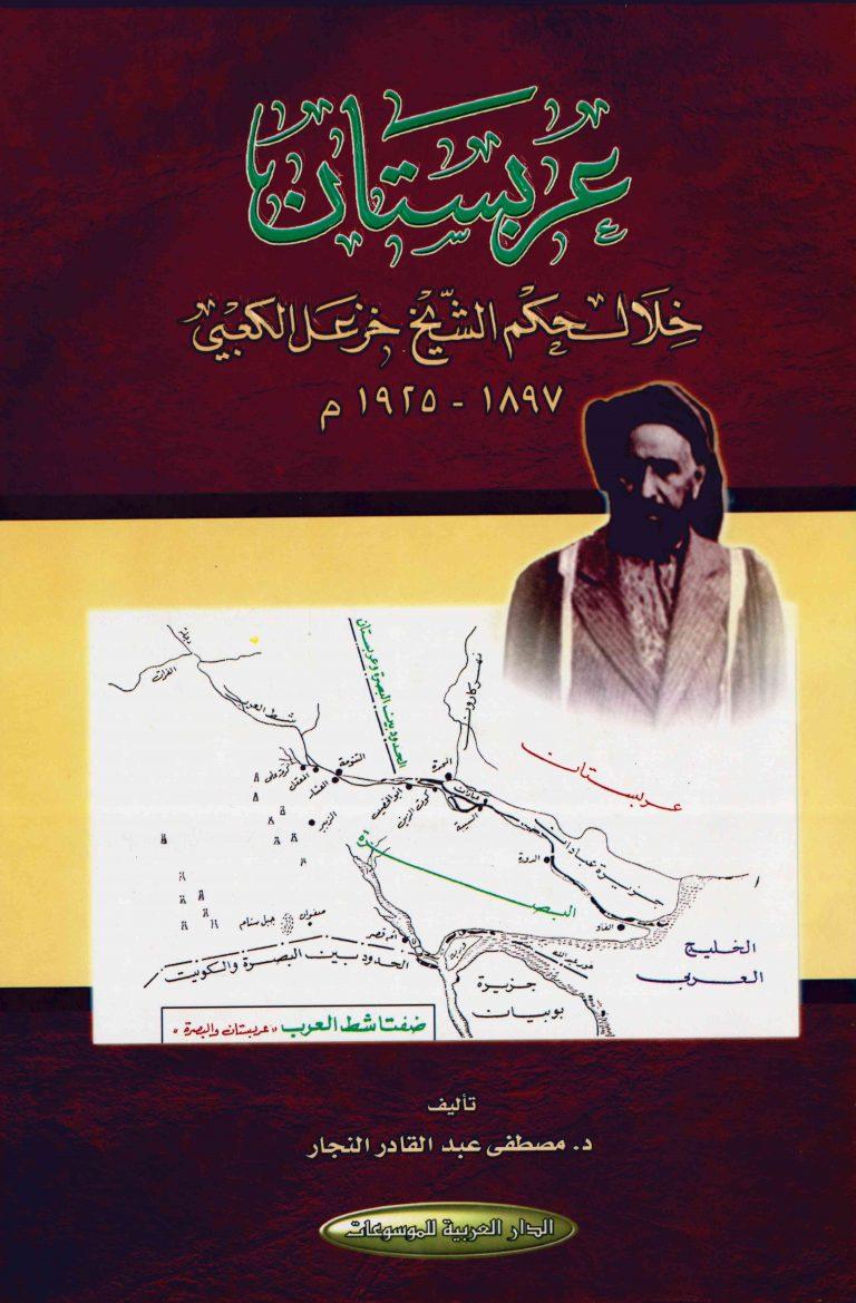 عربستان خلال حكم شيخ خزعل