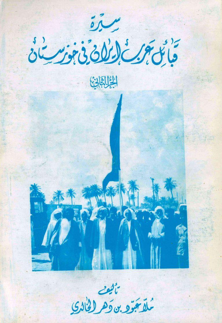 سيرة قبائل عرب الايران في خوزستان، جلد اثنان