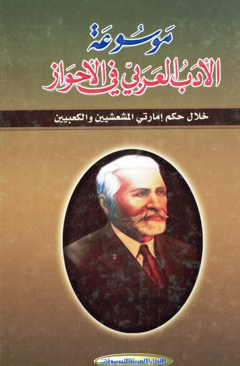 موسوعة الادب العربي في الاحواز