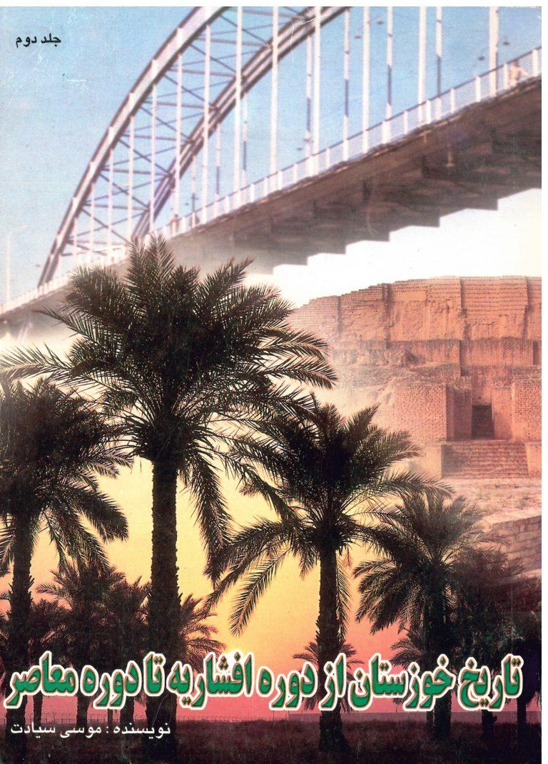 تاریخ خوزستان از دوره افشاریه تا عصر محاضر جلد دوم