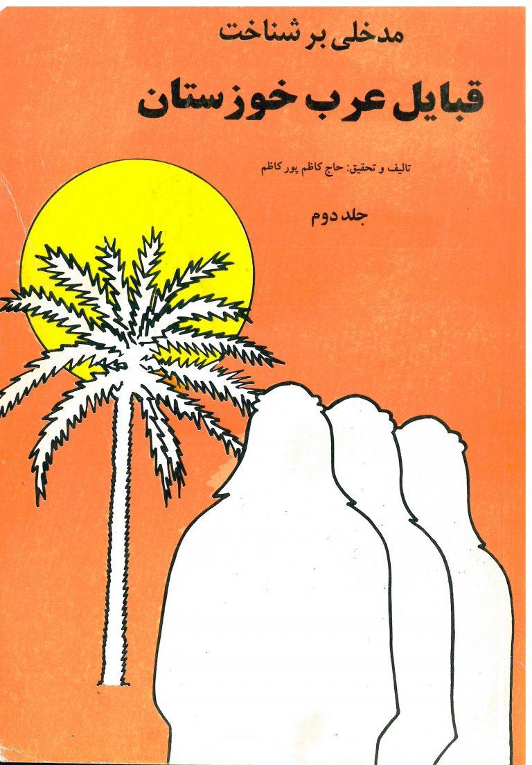 مدخلی بر شناخت قبایل عرب خوزستان  تالیف حاج پور کاظم، جلد 2